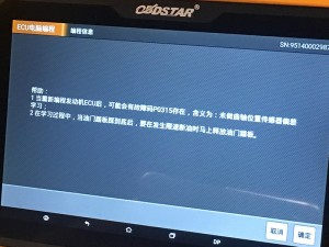 obdstar-x300-dp-android-tablet-15